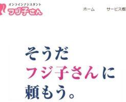 http://fujiko-san.com/