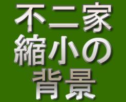 文字『不二家縮小の背景』