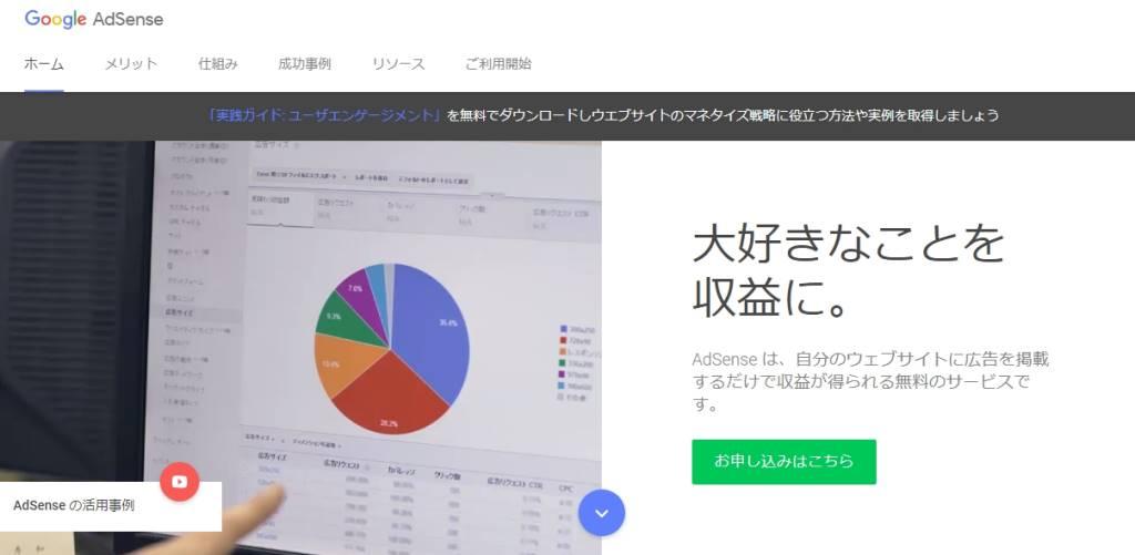 google.co.jp/intl/ja/adsense