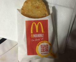 マクドナルドのハッシュポテト。