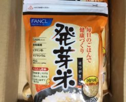 ファンケル発芽米が届いた段ボール箱に入った状態