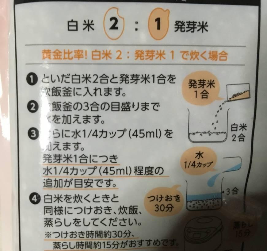 ファンケル発芽米の炊き方