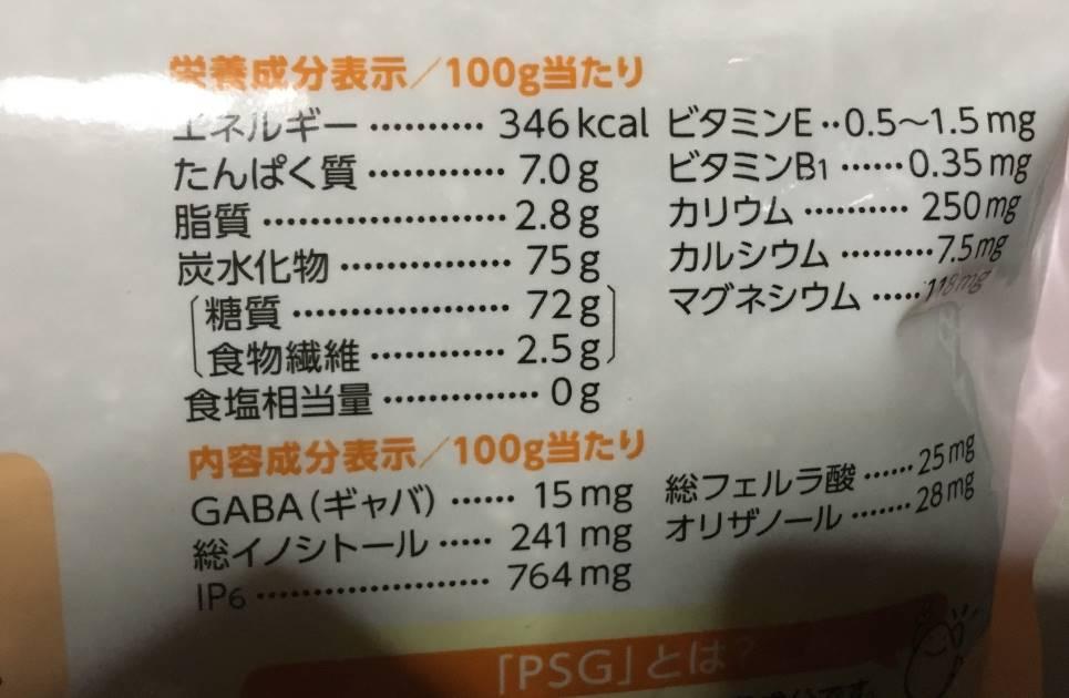 ファンケル発芽米栄養成分表示