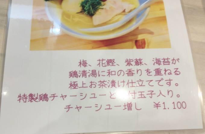 限定 鶏清湯 小梅太夫|吉法師