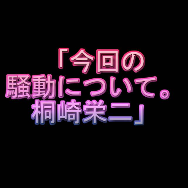 「今回の騒動について。桐崎栄二」