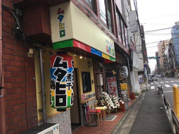 ムタヒロ錦糸町店