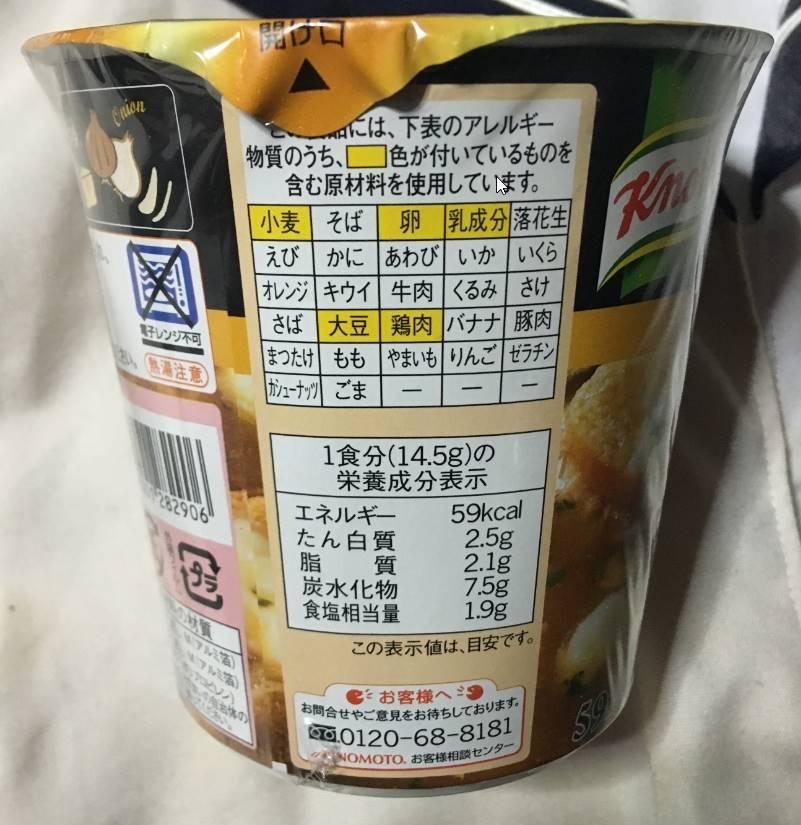 オニオングラタンスープ|クノール スープDELI栄養成分表示