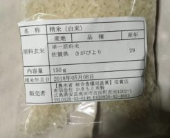 さがぴより(佐賀県)|お米・白米