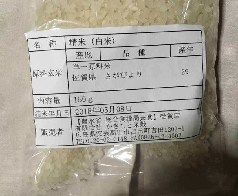 さがびより(佐賀県)|お米・白米