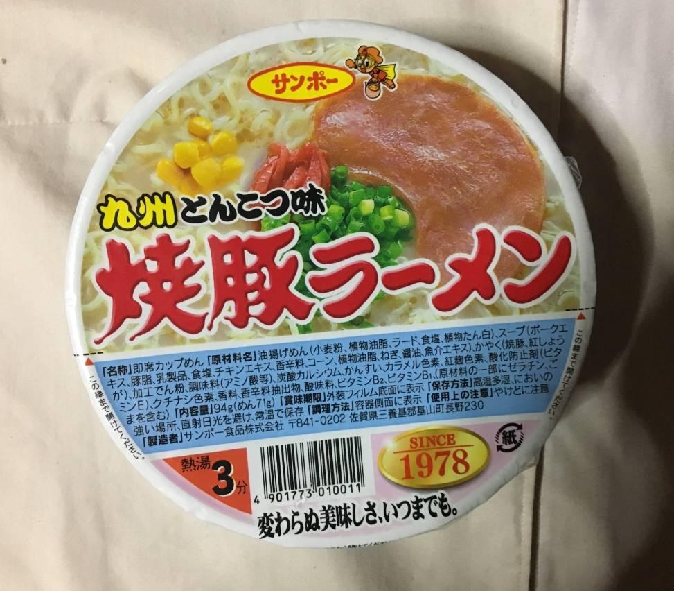 九州とんこつ味 焼豚ラーメン サンポー食品