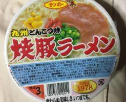 九州とんこつ味 焼豚ラーメン|サンポー食品