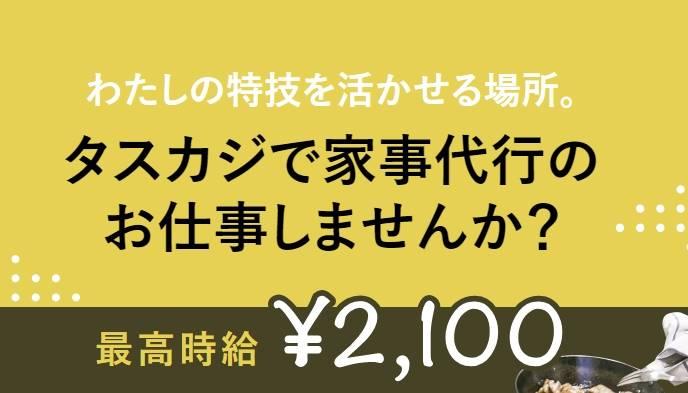 https://taskaji.jp/keeper/fun/