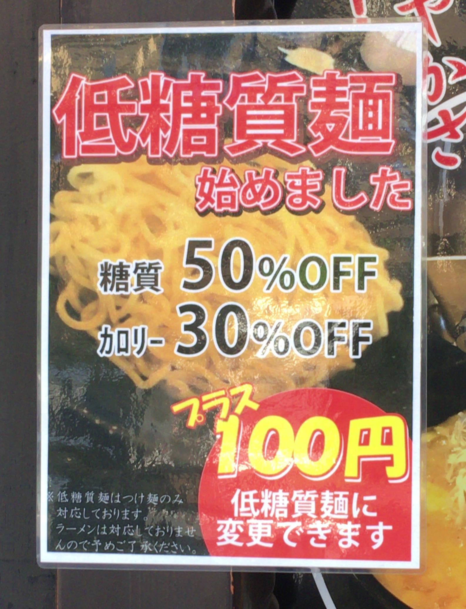低糖質麺 つけ麺屋