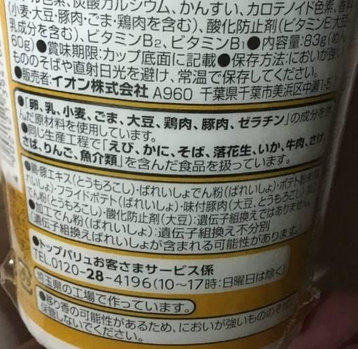 Noodle カレーカップラーメン イオン(まいばすけっとで購入したもの)