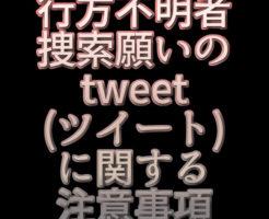 文字『行方不明者捜索願いのtweet(ツイート)に関する注意事項』