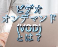 文字『ビデオオンデマンド(VOD)とは?』