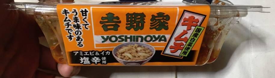 吉野家の国産白菜使用キムチ