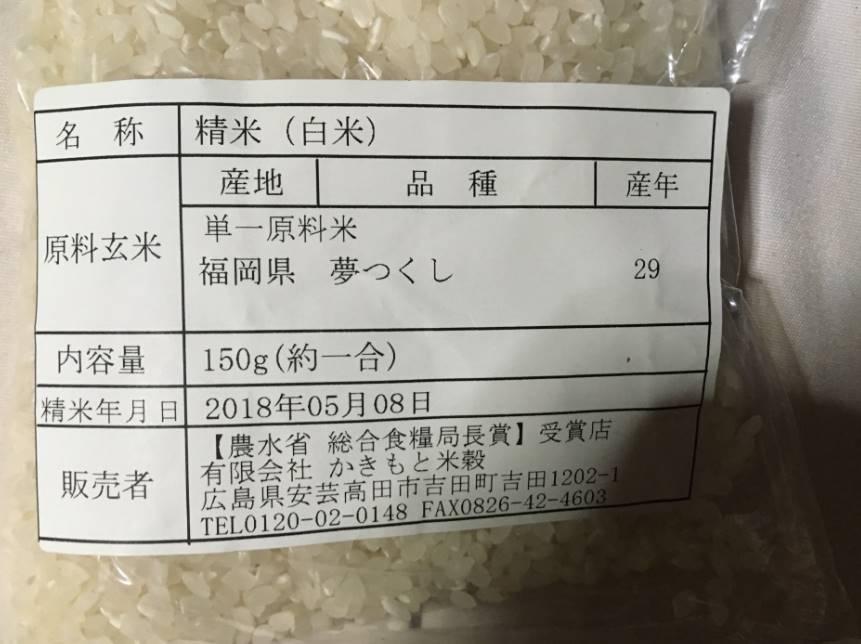 福岡県産夢つくし 150g 一合 特A米