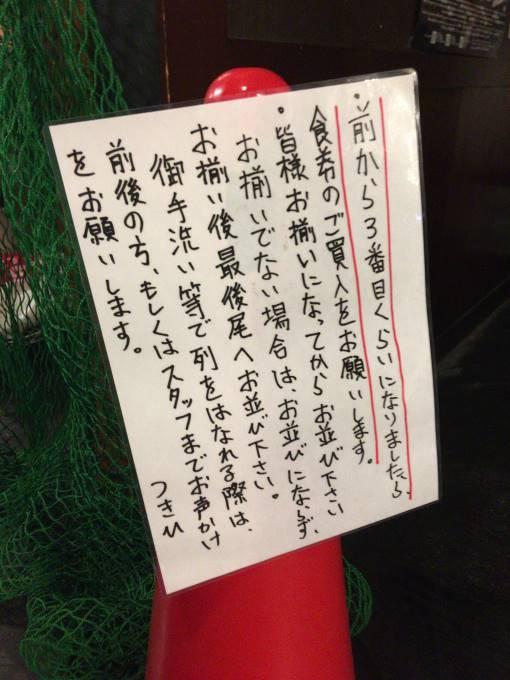 亀戸煮干中華蕎麦つきひ 待ち順の説明書き