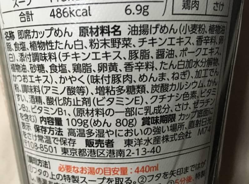 マルちゃん『縦型ビッグ 麺屋 極鶏 鶏だく』カップラーメン