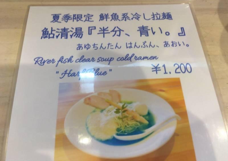 夏季限定鮮魚系冷やしラーメン鮎清湯『半分、青い。』|拉麺 吉法師