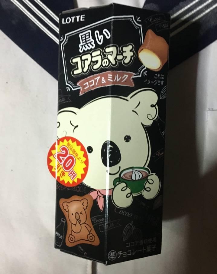 ロッテ 黒いコアラのマーチ ココア&ミルク