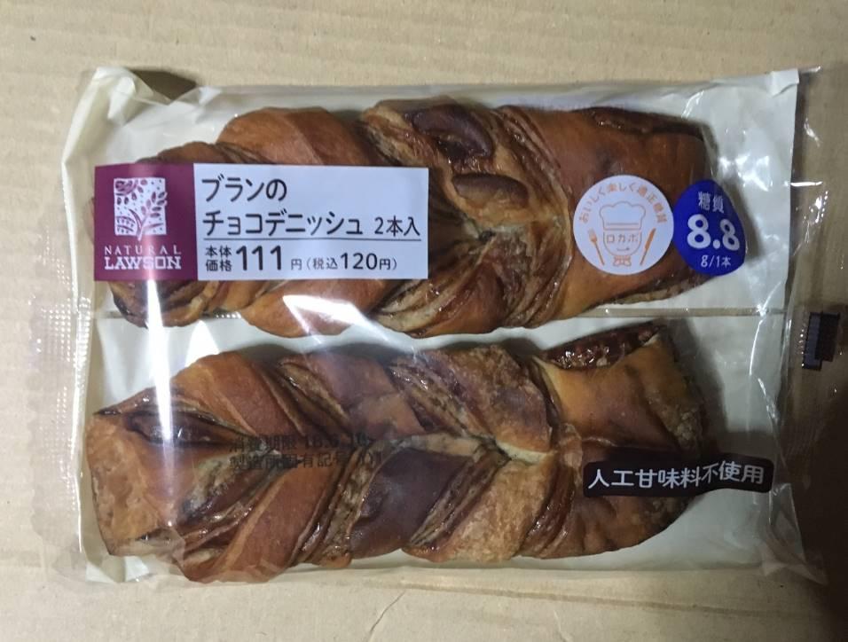 ブランのチョコレートデニッシュ2本入り|ローソンのパン