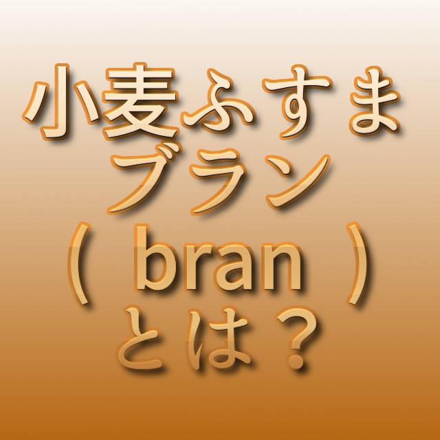 小麦ふすま・ブラン( bran )とは?