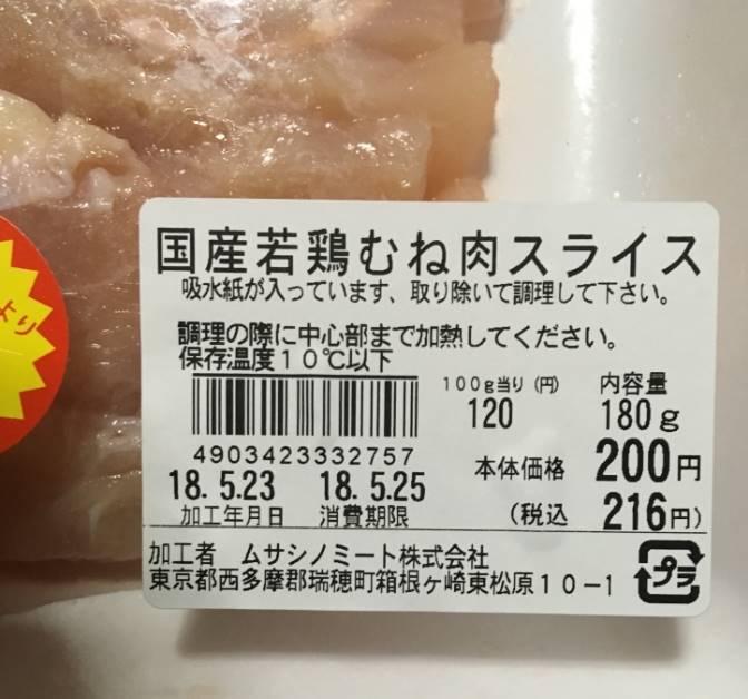 ローソンストア:国産若鶏むね肉スライス