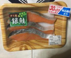 チリ産銀鮭
