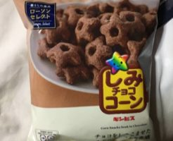 しみチョココーン(スナック菓子)ローソンセレクト