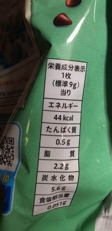 栄養成分表示 カントリーマアム  チョコミント 不二家チョコチップクッキー