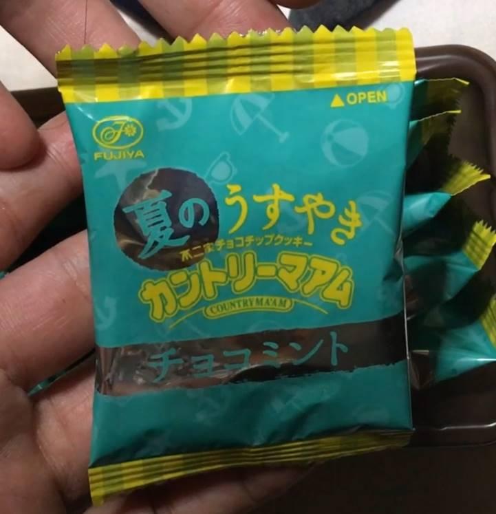 中身の小袋 カントリーマアム  チョコミント 不二家チョコチップクッキー