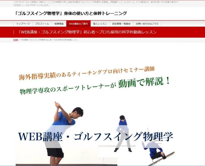 「ゴルフスイング物理学」身体の使い方と体幹トレーニング