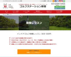https://www.golf-station.net/trial/