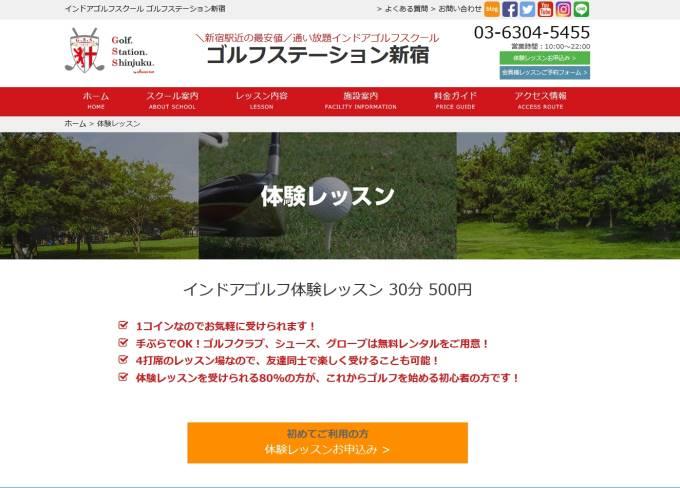 https://www.golf-station.net/trial/