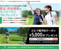 https://golftec.golfdigest.co.jp/