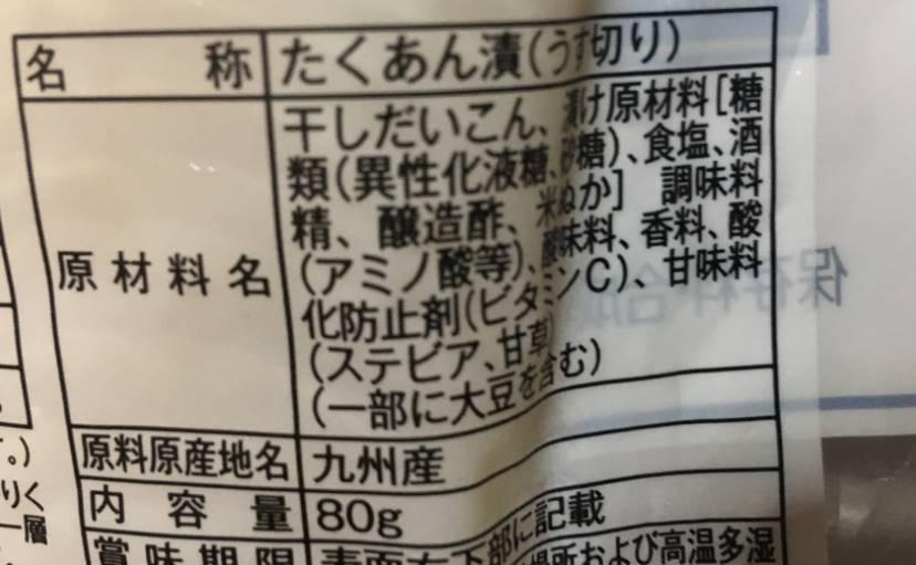 本干したくあんしそ風味:写真と動画 通販.jp
