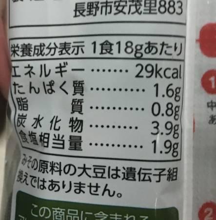 生みそ汁 料亭の味 わかめ 12食|マルコメ