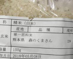 森のくまさん平成29年度 お米