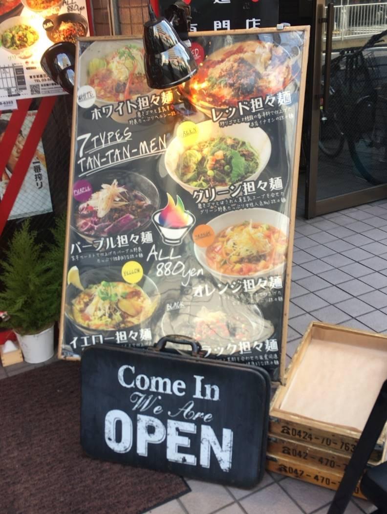 東京坦々麺 レインボー2018年3月13日に撮影した立て看板メニュー