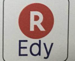 楽天Edyのロゴ