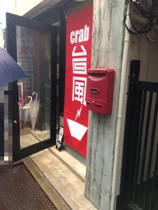 crab台風店舗入り口