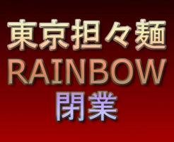 東京担々麺 RAINBOW 閉業
