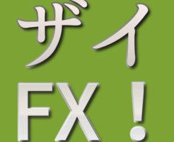 文字『ザイFX!』