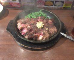 ワイルドステーキ 450gいきなり!ステーキ