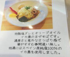 「吉法師」夏限定麺