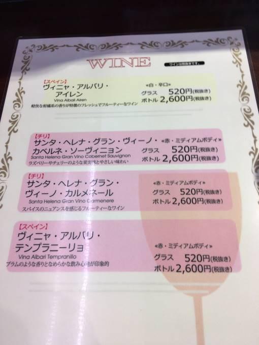 ワインのメニュー
