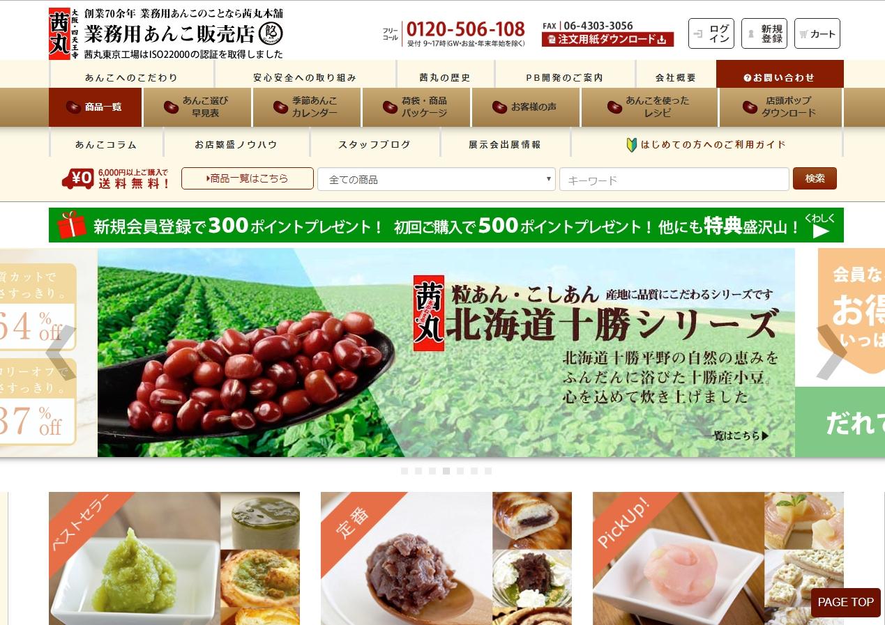 anko-shop.jp