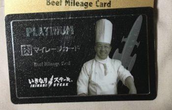 いきなりステーキのプラチナ肉マイレージカード